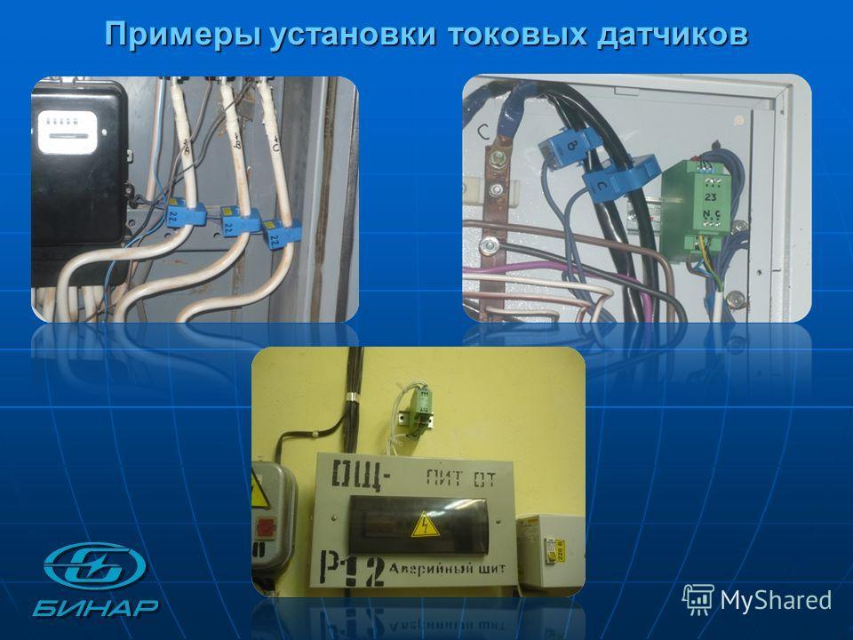 Примеры установки токовых датчиков