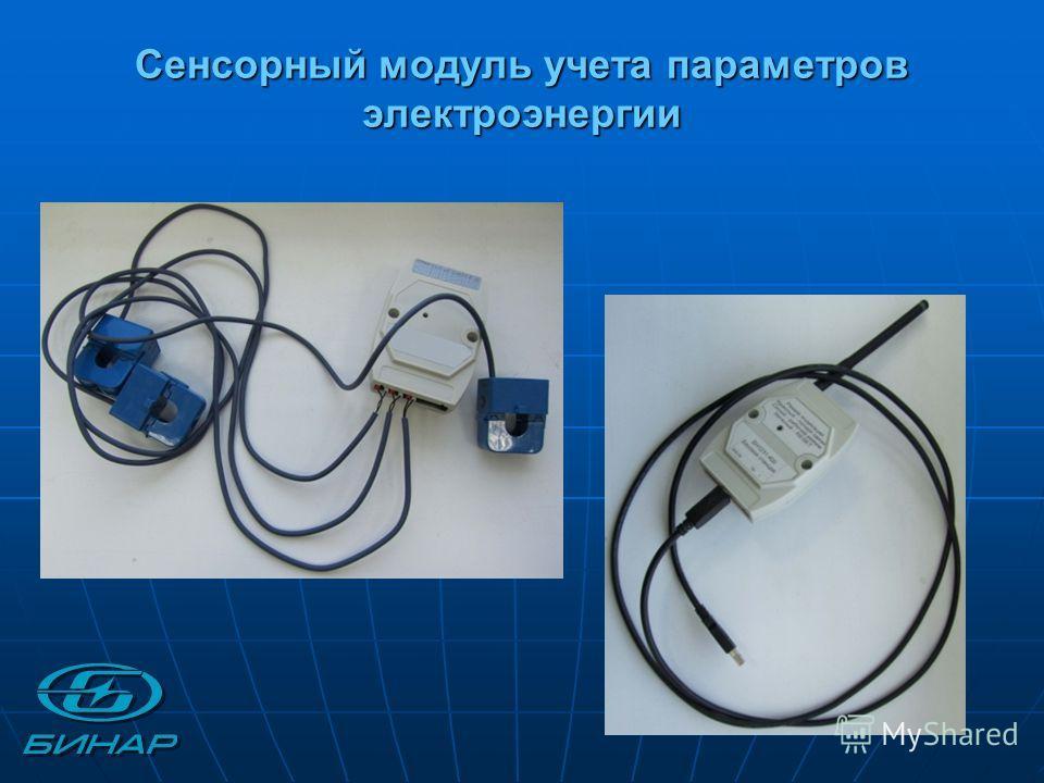 Сенсорный модуль учета параметров электроэнергии