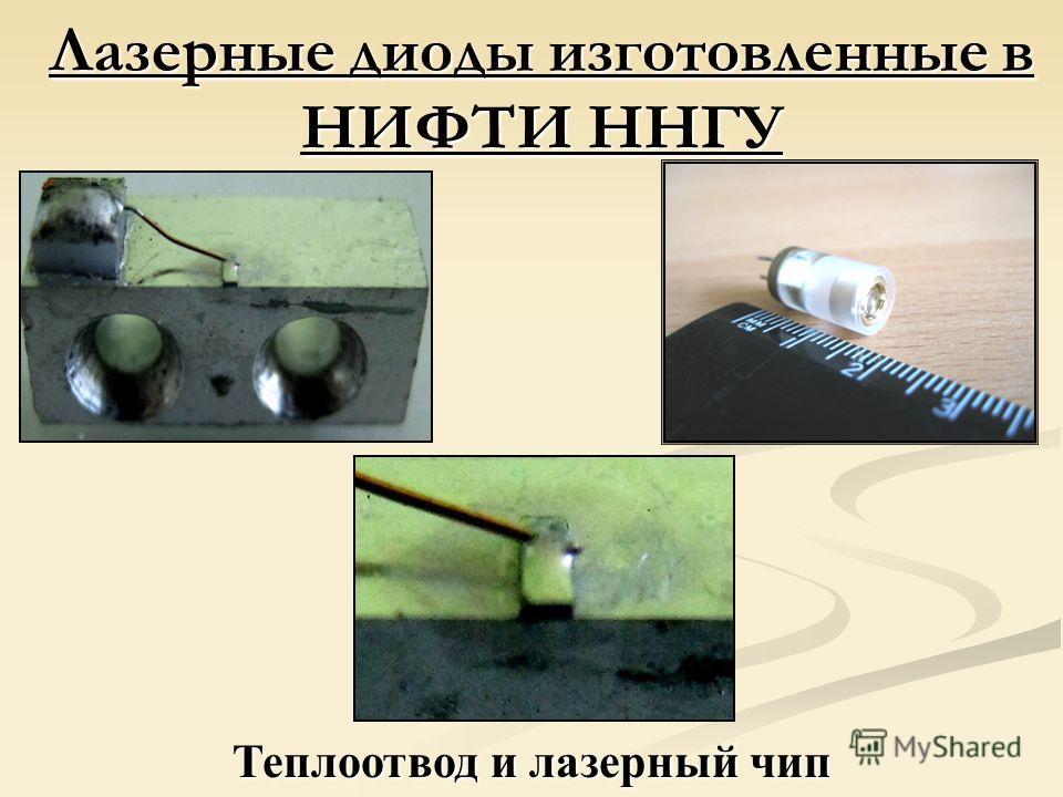 Лазерные диоды изготовленные в НИФТИ ННГУ Теплоотвод и лазерный чип