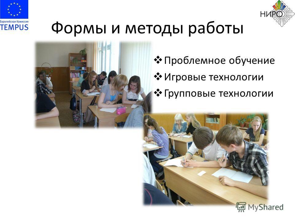 Формы и методы работы Проблемное обучение Игровые технологии Групповые технологии