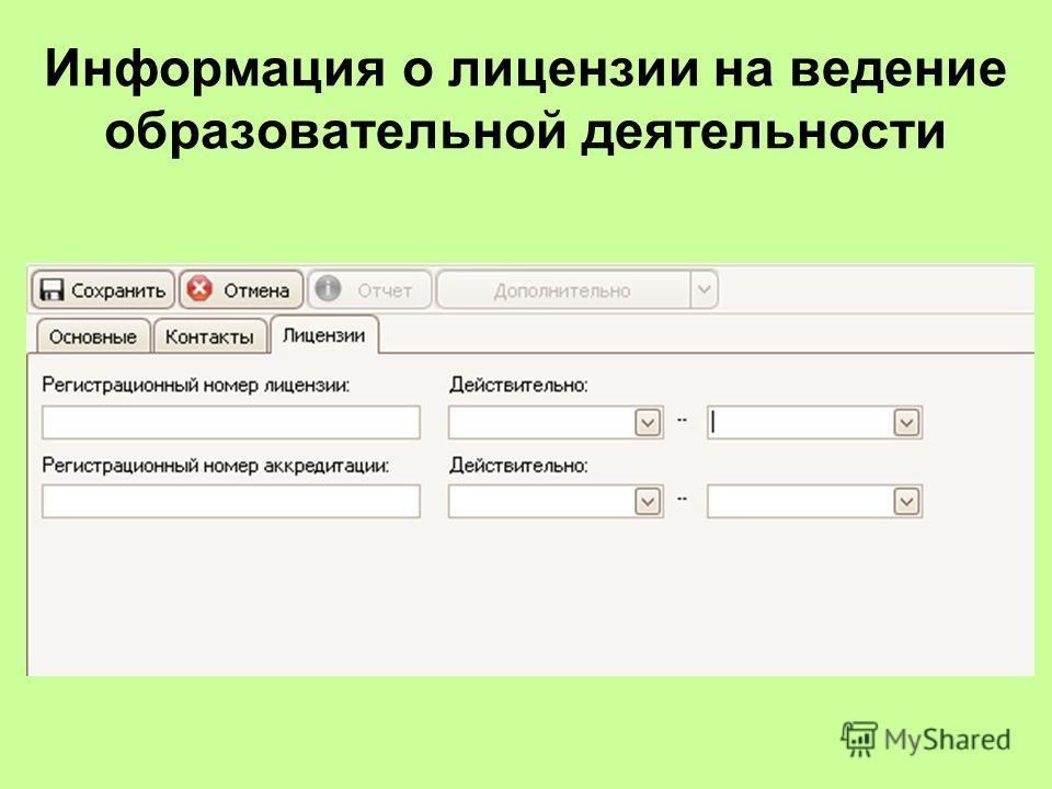 Информация о лицензии на ведение образовательной деятельности