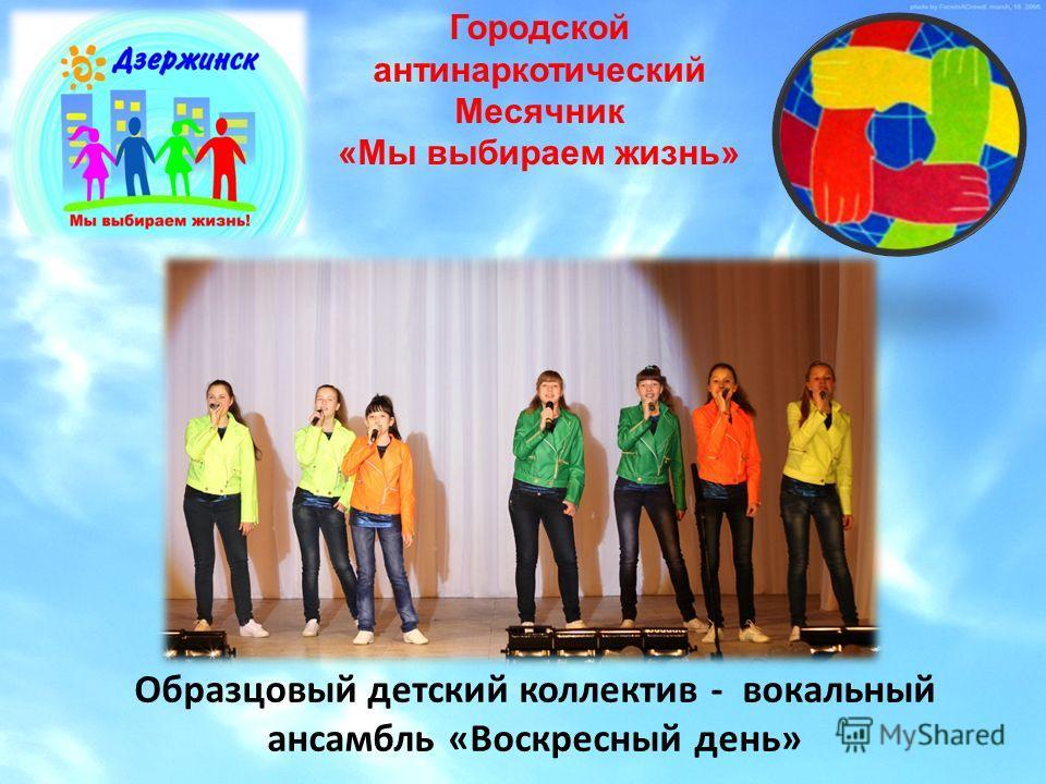 Городской антинаркотический Месячник «Мы выбираем жизнь» Образцовый детский коллектив - вокальный ансамбль «Воскресный день»