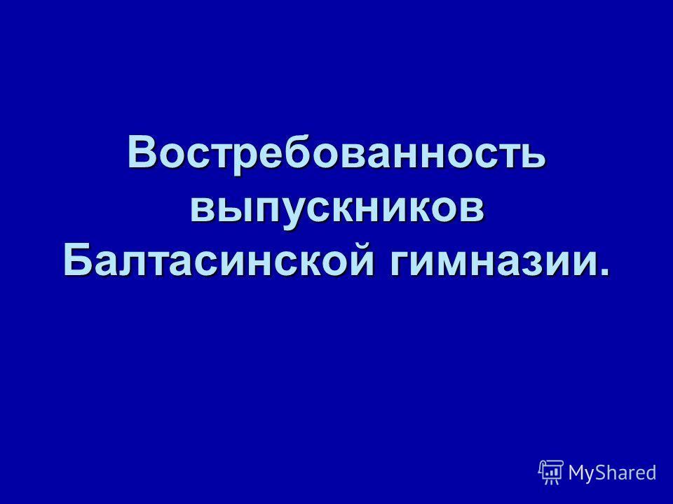 Востребованность выпускников Балтасинской гимназии.