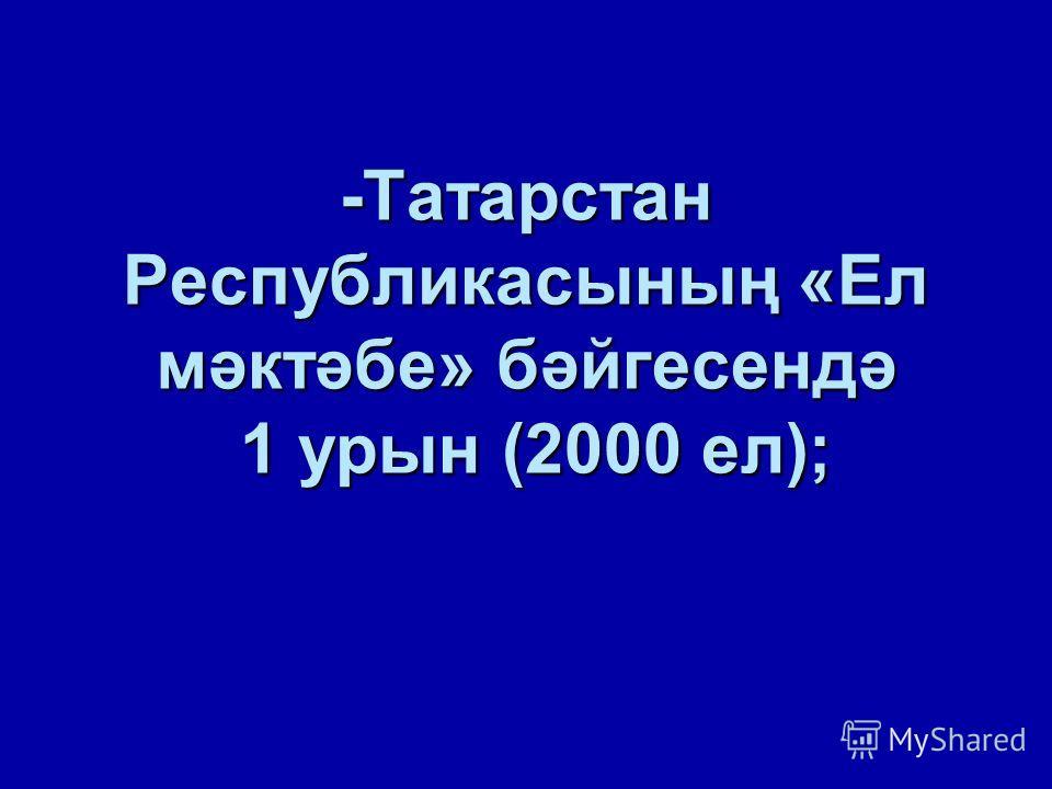 -Татарстан Республикасының «Ел мәктәбе» бәйгесендә 1 урын (2000 ел);