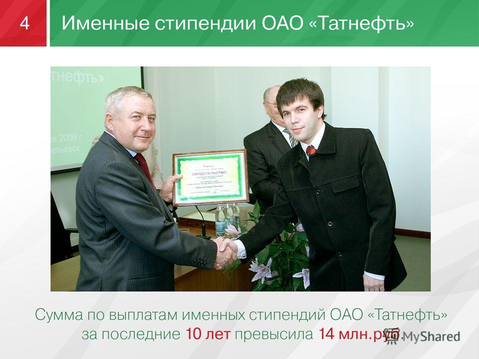 6 Именные стипендии ОАО «Татнефть» Сумма по выплатам именных стипендий ОАО «Татнефть» за последние 10 лет превысила 14 млн.руб. 4
