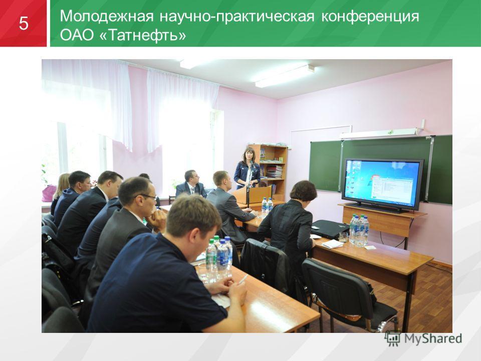 5 Молодежная научно-практическая конференция ОАО «Татнефть»
