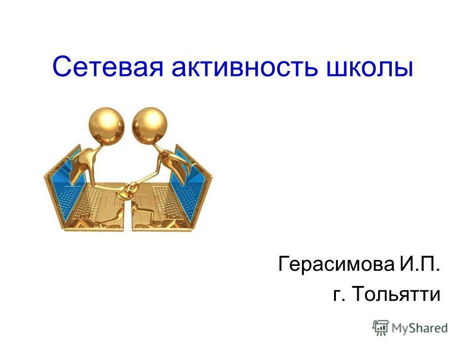 Сетевая активность школы Герасимова И.П. г. Тольятти