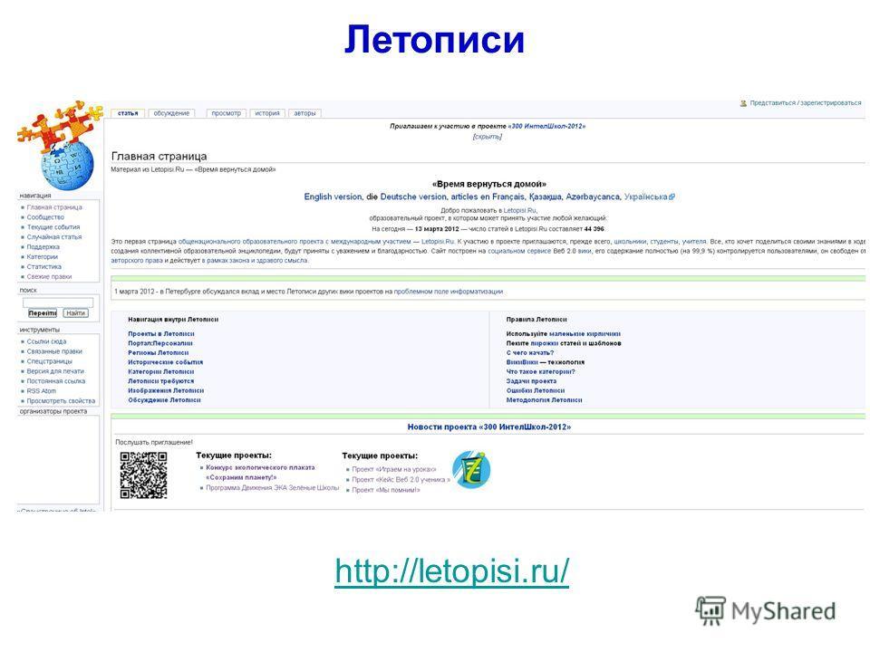 Летописи http://letopisi.ru/