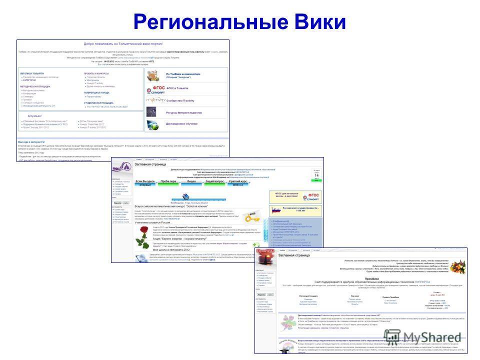 Региональные Вики