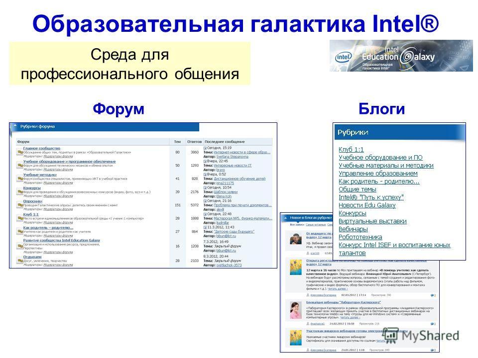 Образовательная галактика Intel® Среда для профессионального общения ФорумБлоги