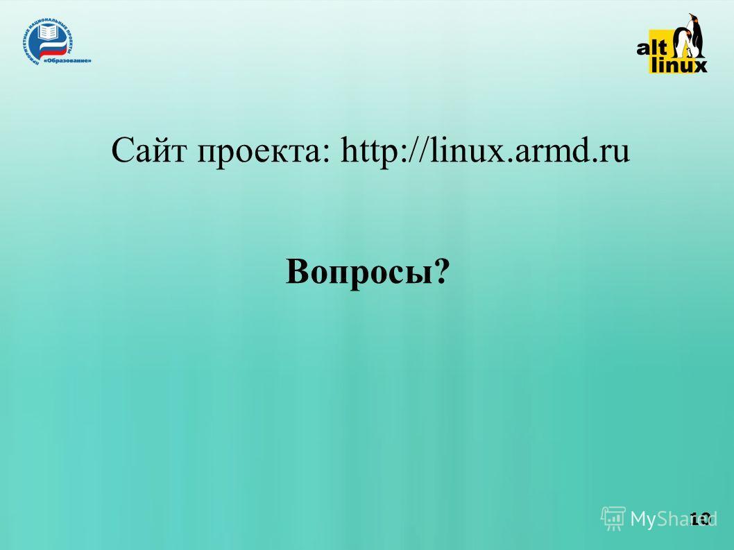 10 Сайт проекта: http://linux.armd.ru Вопросы?