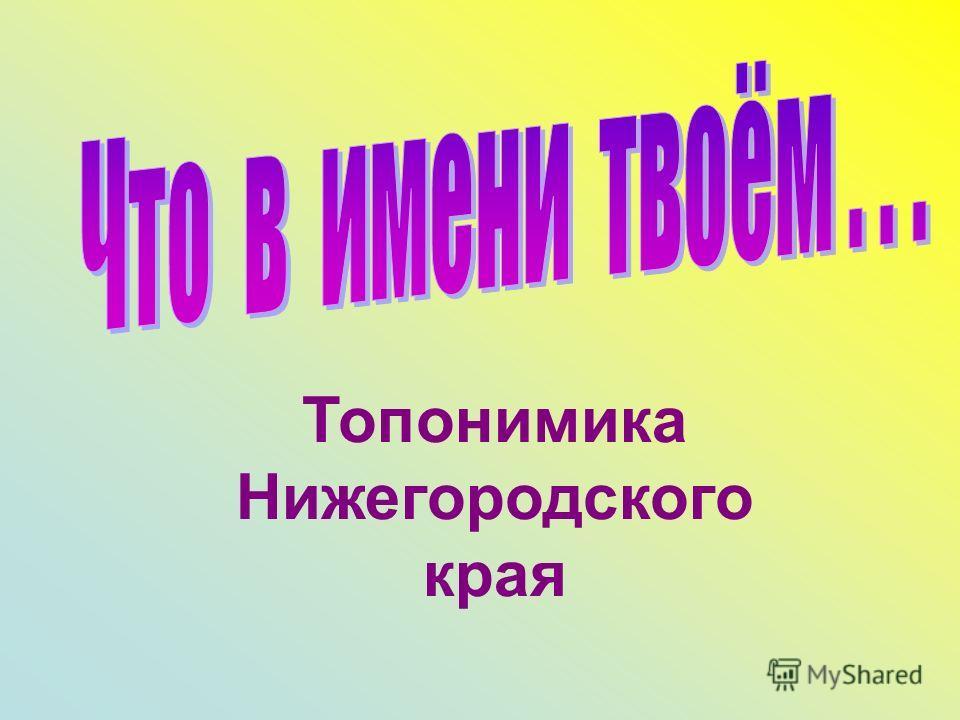 Топонимика Нижегородского края