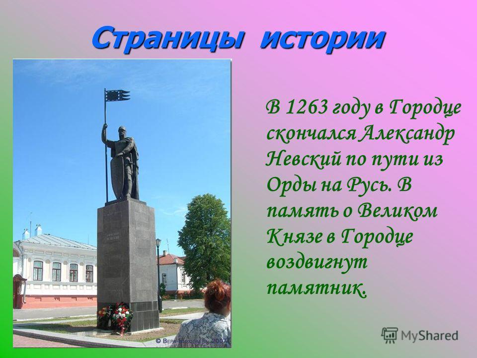 В 1263 году в Городце скончался Александр Невский по пути из Орды на Русь. В память о Великом Князе в Городце воздвигнут памятник. Страницы истории