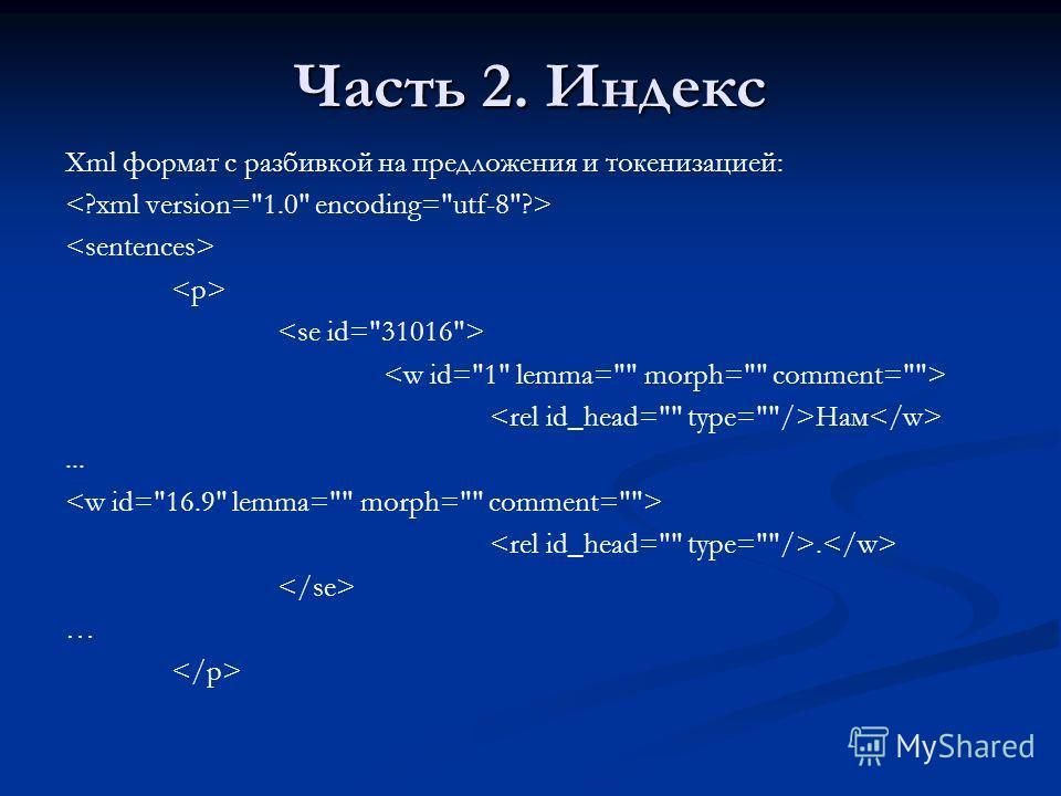 Часть 2. Индекс Xml формат с разбивкой на предложения и токенизацией: Нам.... …