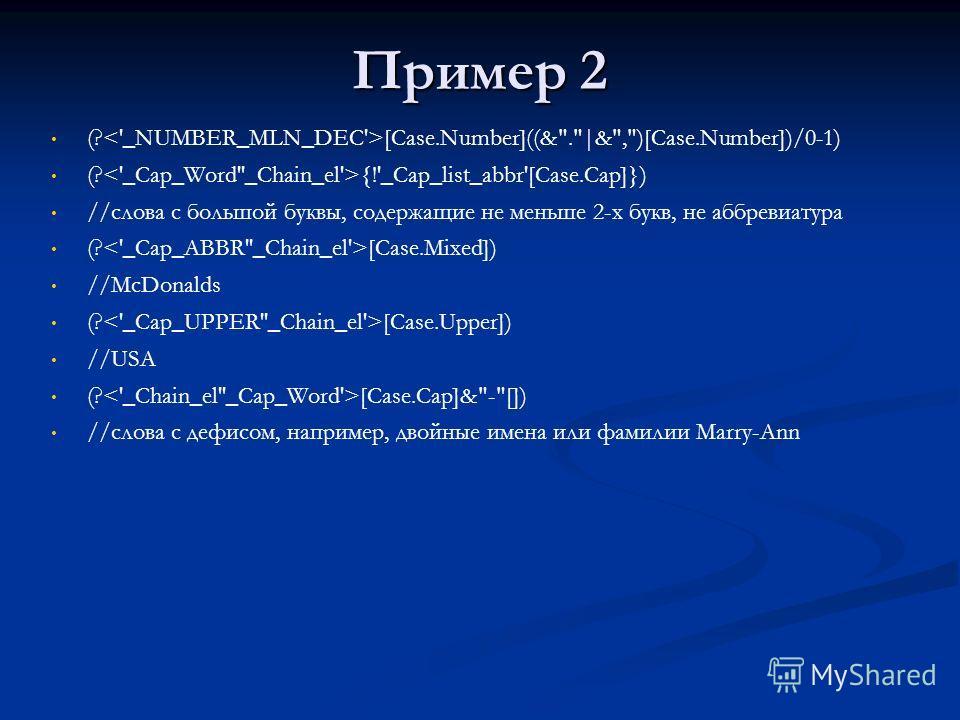 Пример 2 (? [Case.Number]((&