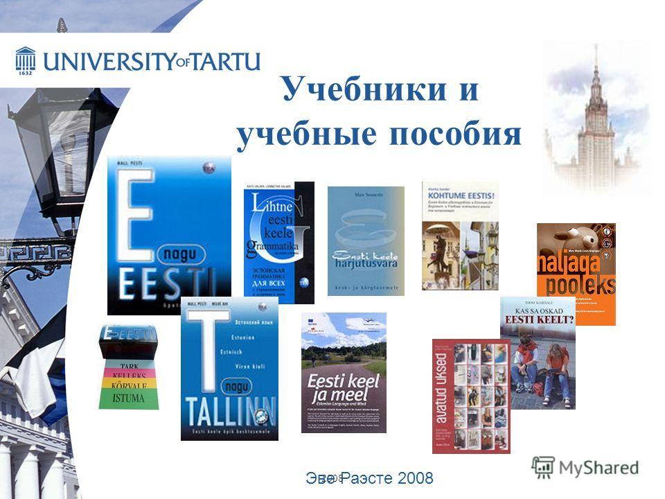 2008 Учебники и учебные пособия Эве Раэсте 2008