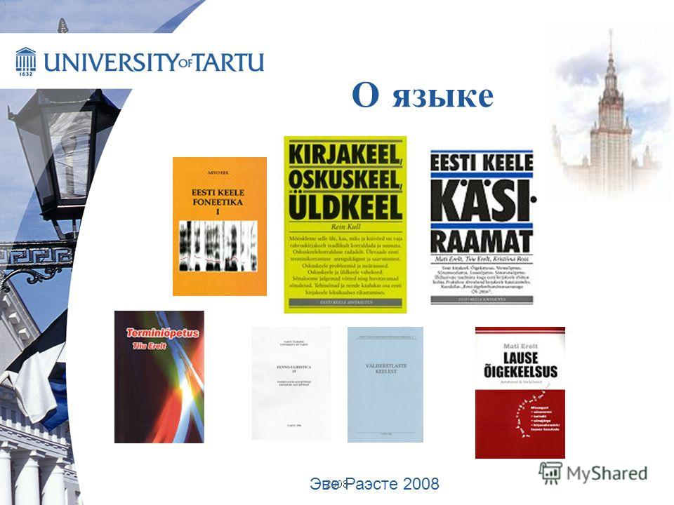 2008 О языке Эве Раэсте 2008