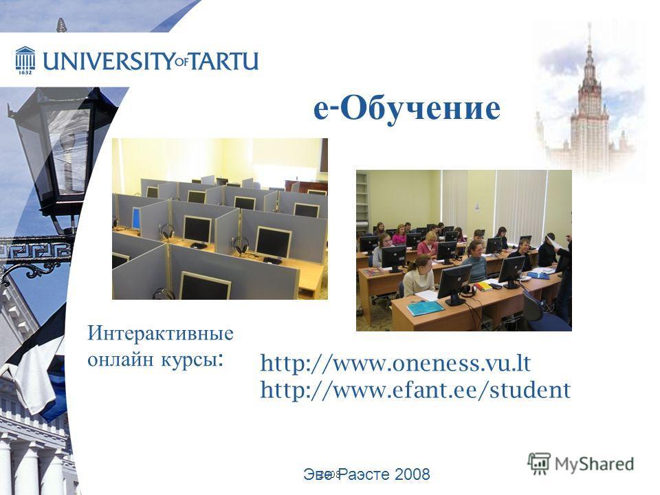 2008 е - Обучение http://www.oneness.vu.lt http://www.efant.ee/student Интерактивные онлайн курсы : Эве Раэсте 2008