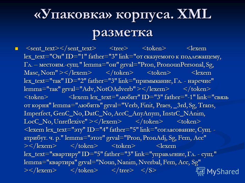 «Упаковка» корпуса. XML разметка