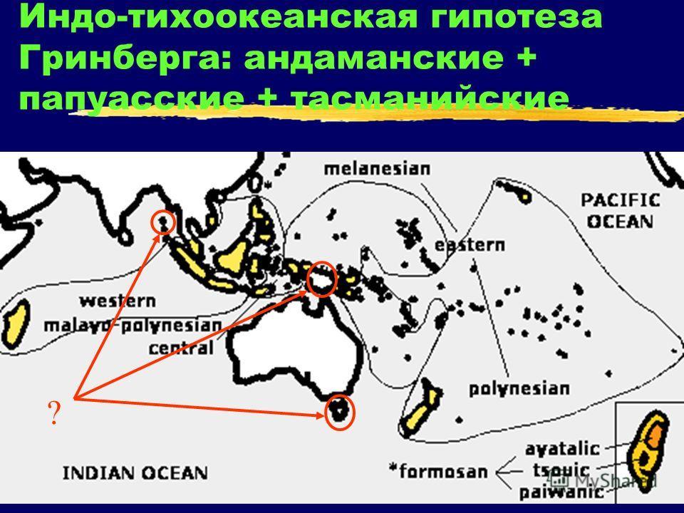 15 Индо-тихоокеанская гипотеза Гринберга: андаманские + папуасские + тасманийские ?