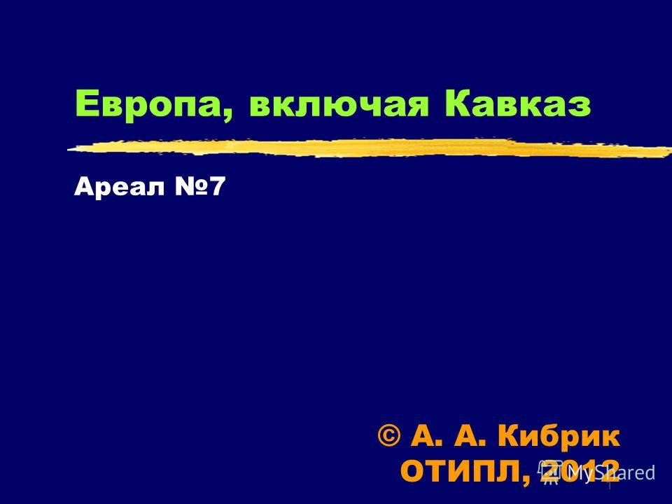 1 Европа, включая Кавказ Ареал 7 © А. А. Кибрик ОТИПЛ, 2012