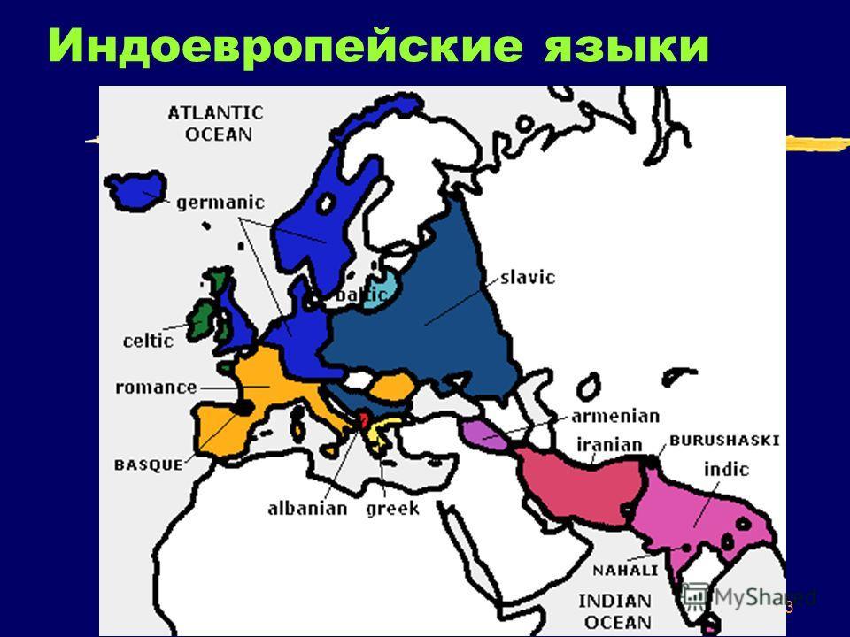 13 Индоевропейские языки