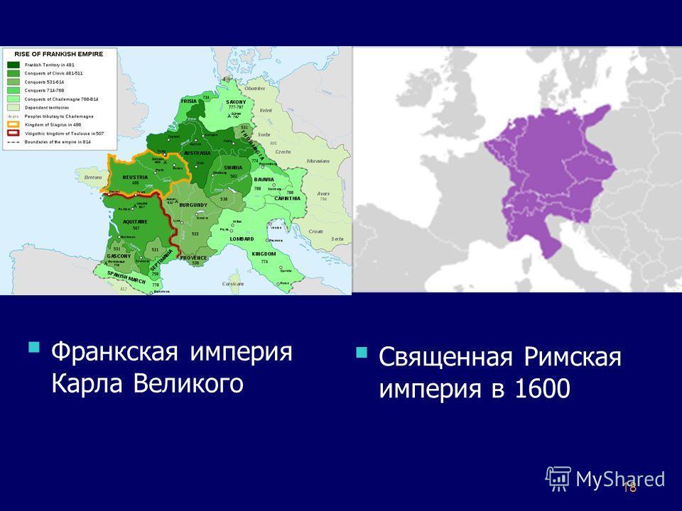 18 Франкская империя Карла Великого Священная Римская империя в 1600
