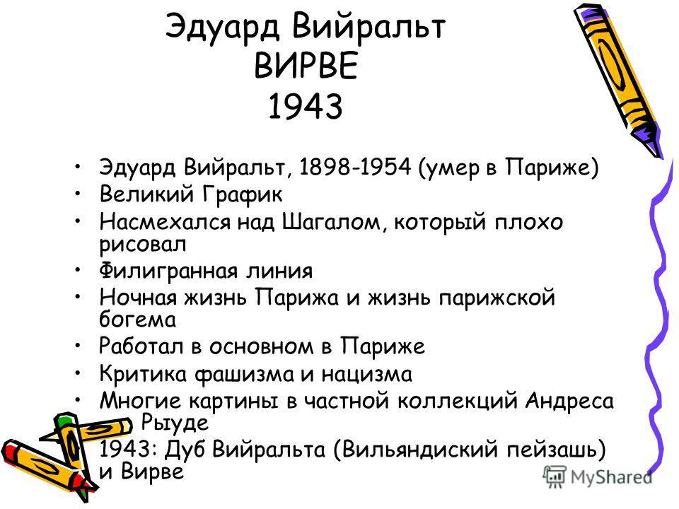 Эдуард Вийральт ВИРВЕ 1943 Эдуард Вийральт, 1898-1954 (умер в Париже) Великий График Насмехался над Шагалом, который плохо рисовал Филигранная линия Ночная жизнь Парижа и жизнь парижской богема Работал в основном в Париже Критика фашизма и нацизма Мн