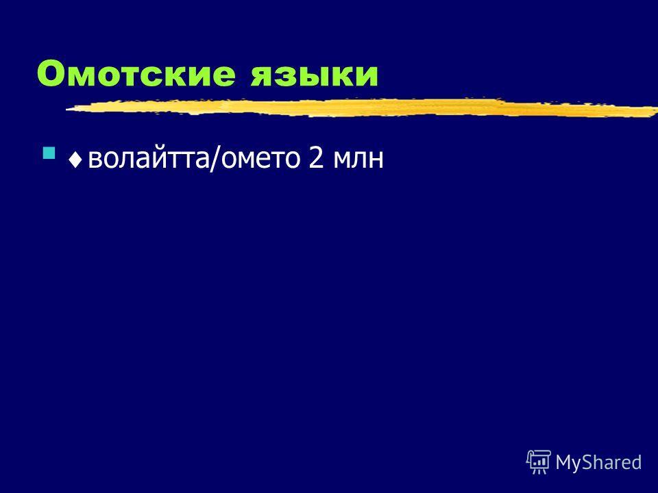 Омотские языки волайтта/омето 2 млн
