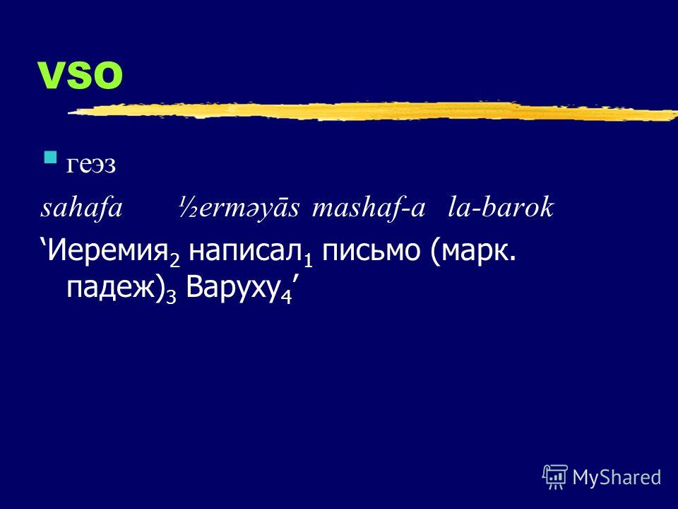 VSO геэз saha f a½e rməyāsma sha f- a la-barok Иеремия 2 написал 1 письмо (марк. падеж) 3 Варуху 4