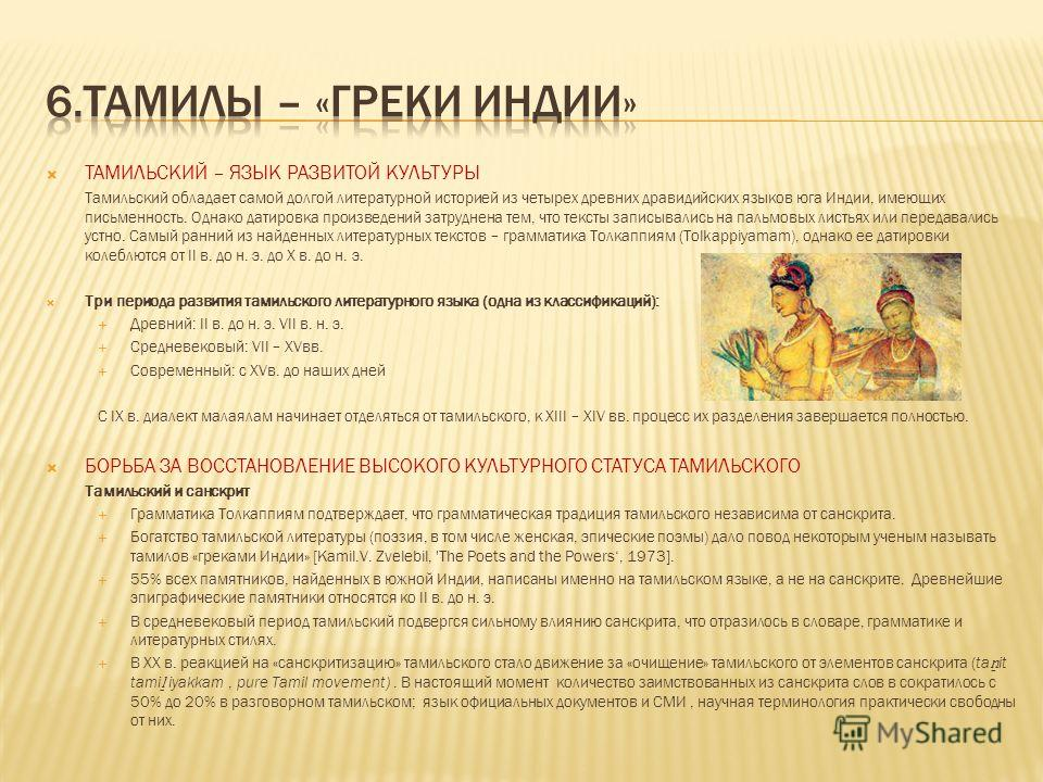 ТАМИЛЬСКИЙ – ЯЗЫК РАЗВИТОЙ КУЛЬТУРЫ Тамильский обладает самой долгой литературной историей из четырех древних дравидийских языков юга Индии, имеющих письменность. Однако датировка произведений затруднена тем, что тексты записывались на пальмовых лист