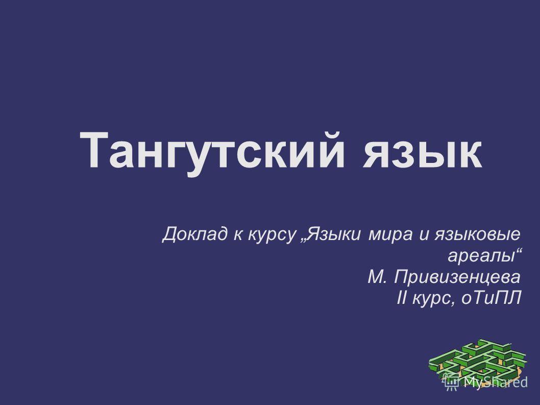 Тангутский язык Доклад к курсу Языки мира и языковые ареалы М. Привизенцева II курс, оТиПЛ