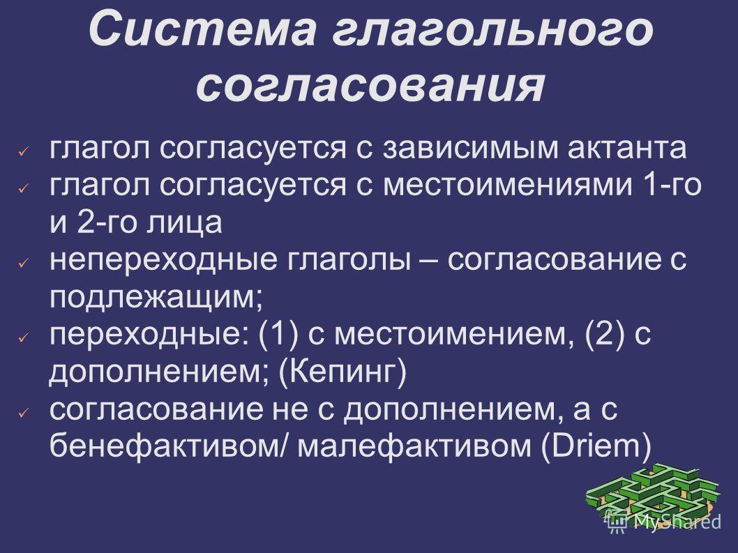 Система глагольного согласования глагол согласуется с зависимым актанта глагол согласуется с местоимениями 1-го и 2-го лица непереходные глаголы – согласование с подлежащим; переходные: (1) с местоимением, (2) с дополнением; (Кепинг) согласование не