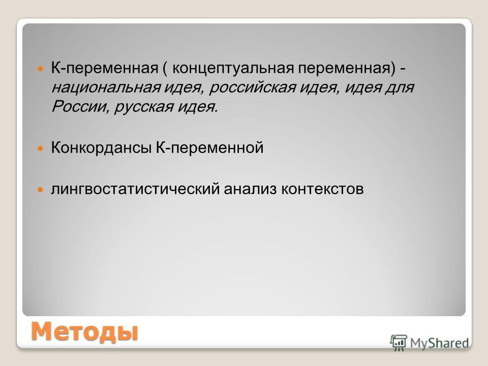 Методы К-переменная ( концептуальная переменная) - национальная идея, российская идея, идея для России, русская идея. Конкордансы К-переменной лингвостатистический анализ контекстов