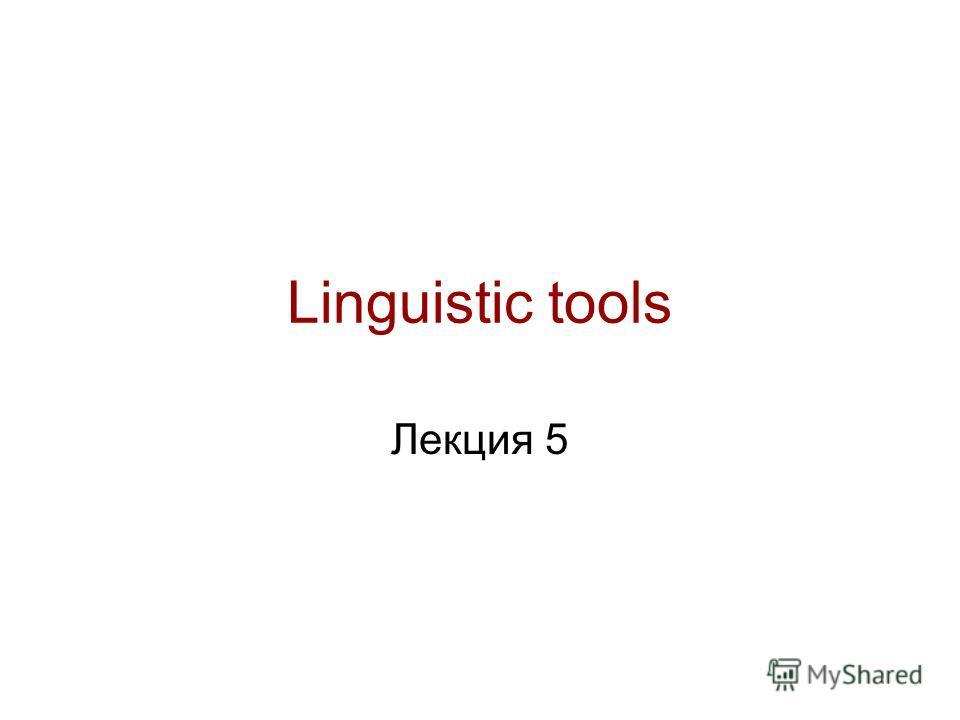 Linguistic tools Лекция 5