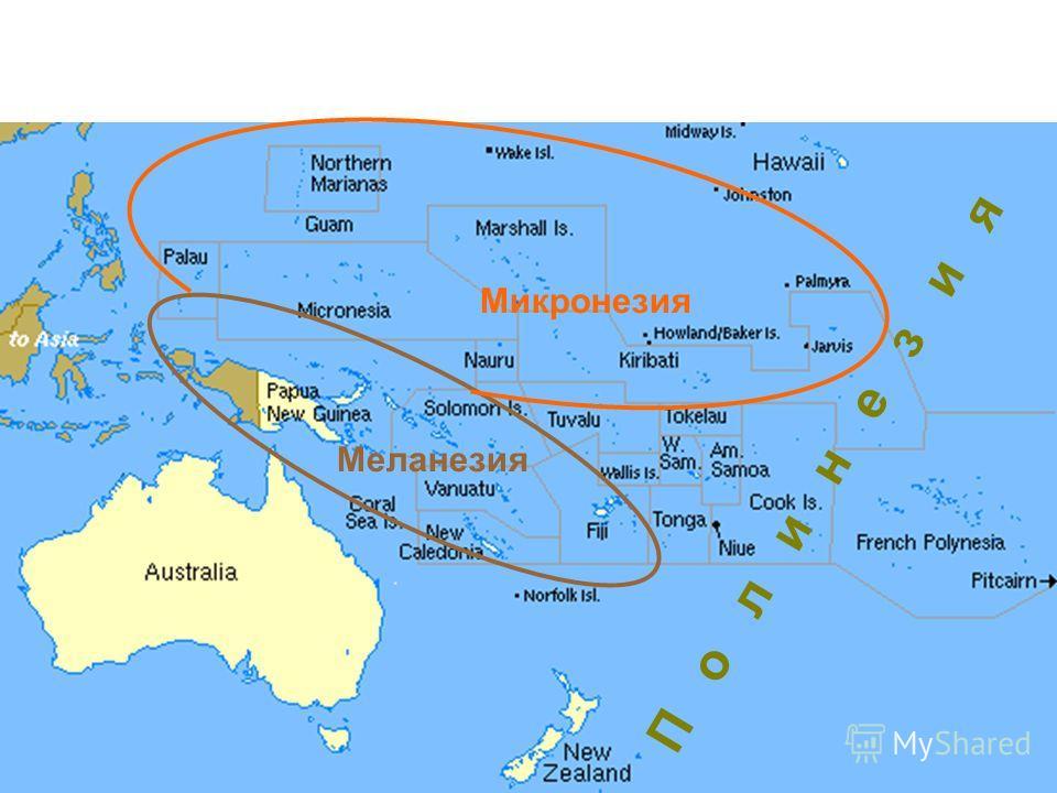 Меланезия Микронезия П о л и н е з и я