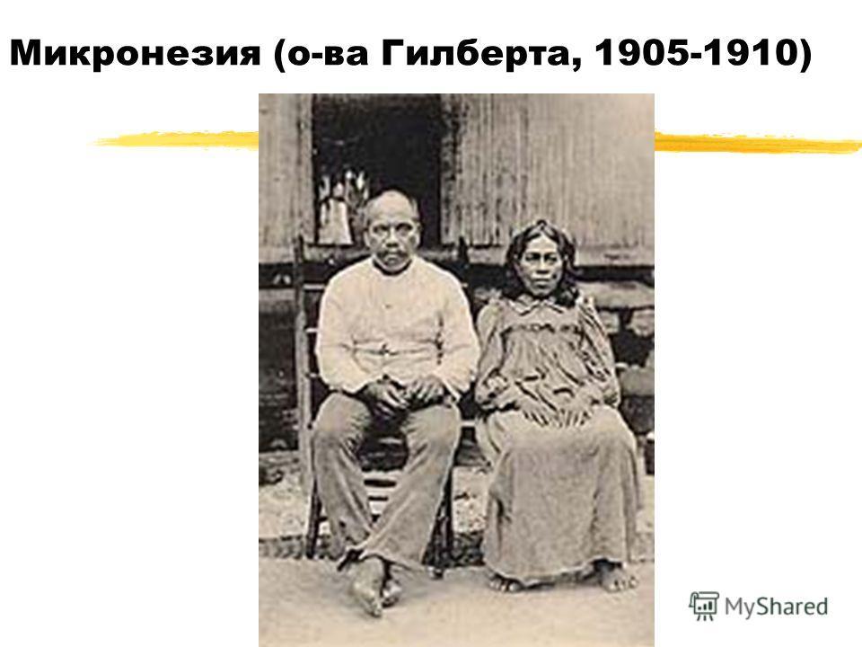 Микронезия (о-ва Гилберта, 1905-1910)