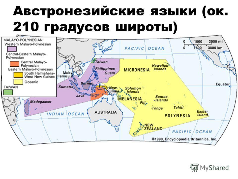 Австронезийские языки (ок. 210 градусов широты)