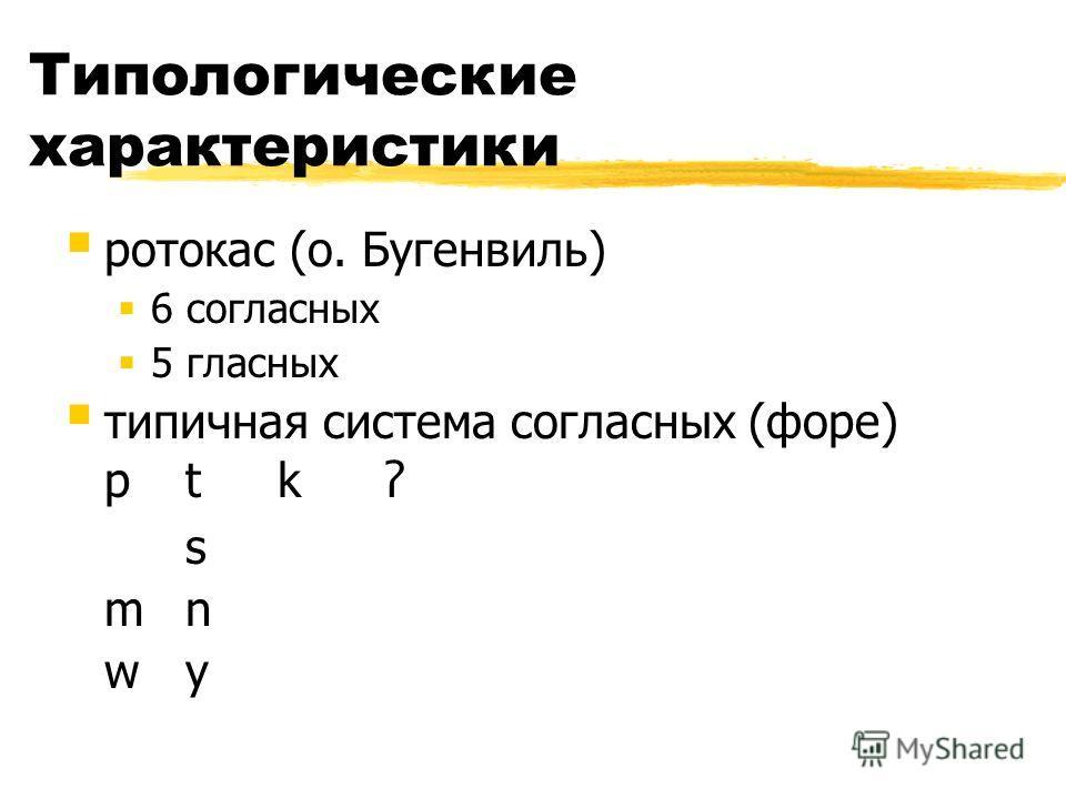 Типологические характеристики ротокас (о. Бугенвиль) 6 согласных 5 гласных типичная система согласных (форе) p tkʔp tkʔ s m nm n w yw y