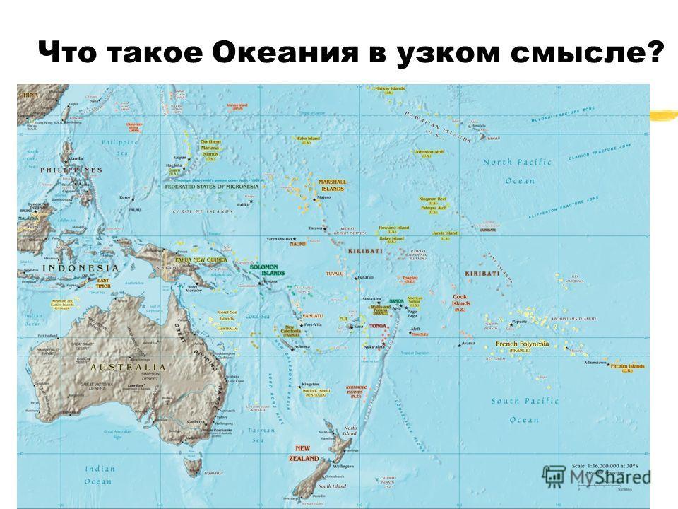 Что такое Океания в узком смысле?