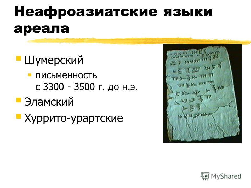 Неафроазиатские языки ареала Шумерский письменность с 3300 - 3500 г. до н.э. Эламский Хуррито-урартские