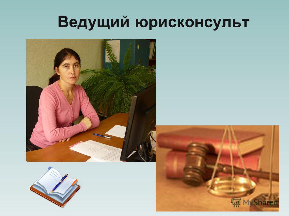 Ведущий юрисконсульт