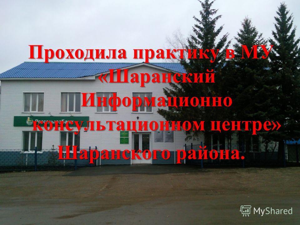 Проходила практику в МУ «Шаранский Информационно консультационном центре» Шаранского района.