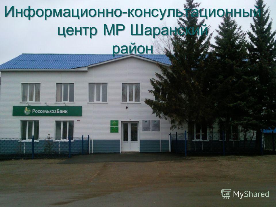 Информационно-консультационный центр МР Шаранский район