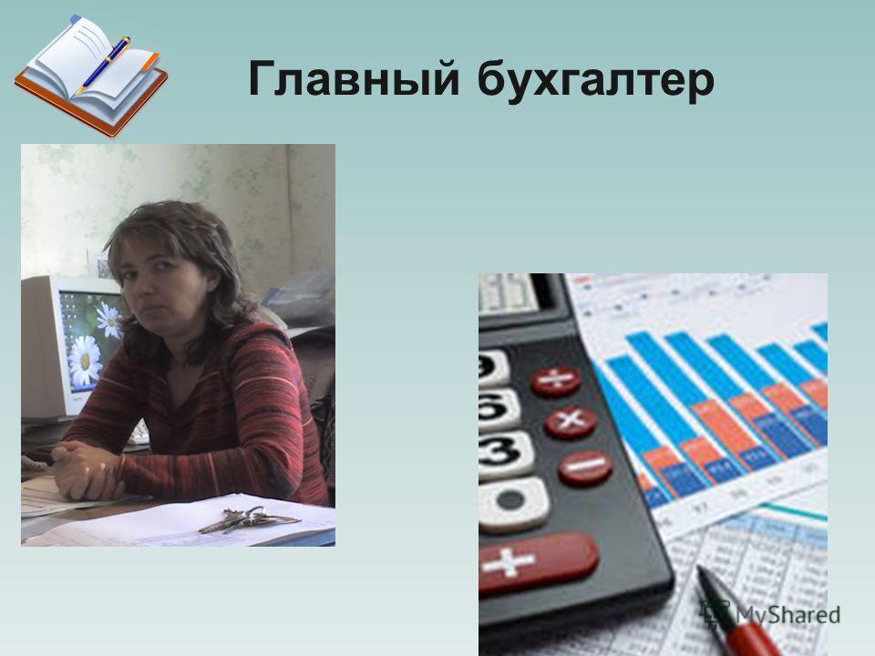 Главный бухгалтер