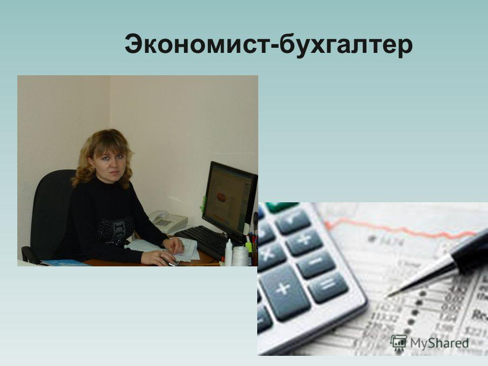 Экономист-бухгалтер