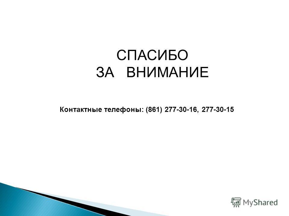 СПАСИБО ЗА ВНИМАНИЕ Контактные телефоны: (861) 277-30-16, 277-30-15