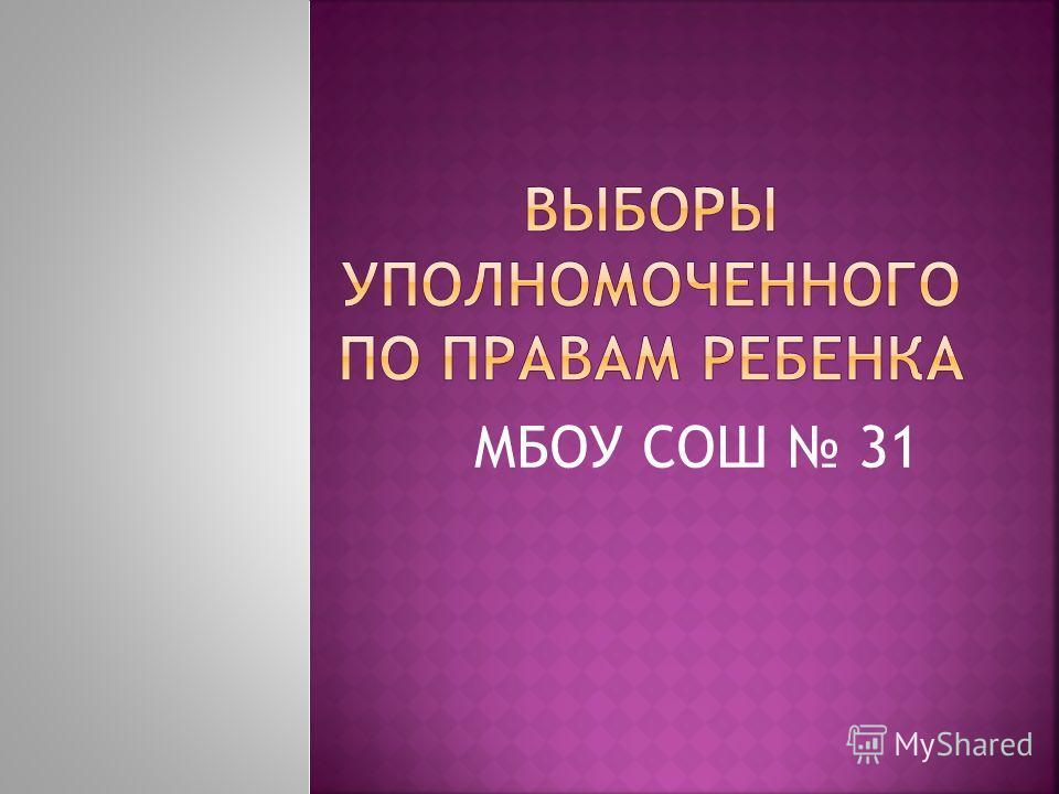 МБОУ СОШ 31