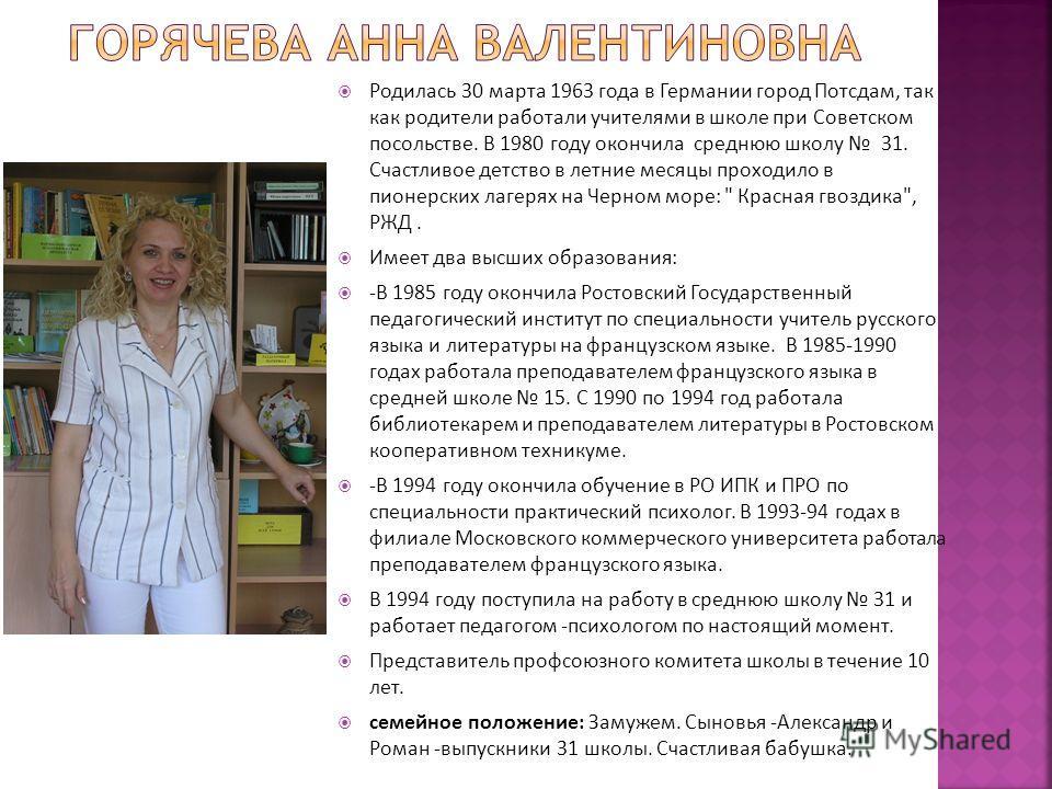 Родилась 30 марта 1963 года в Германии город Потсдам, так как родители работали учителями в школе при Советском посольстве. В 1980 году окончила среднюю школу 31. Счастливое детство в летние месяцы проходило в пионерских лагерях на Черном море: