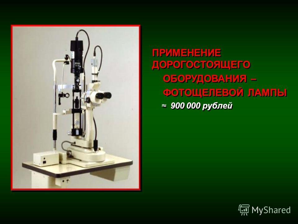 ПРИМЕНЕНИЕ ДОРОГОСТОЯЩЕГО ОБОРУДОВАНИЯ – ФОТОЩЕЛЕВОЙ ЛАМПЫ 900 000 рублей ПРИМЕНЕНИЕ ДОРОГОСТОЯЩЕГО ОБОРУДОВАНИЯ – ФОТОЩЕЛЕВОЙ ЛАМПЫ 900 000 рублей